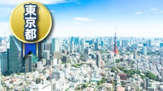 東京の監理団体
