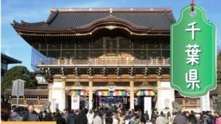 千葉県の登録支援機関