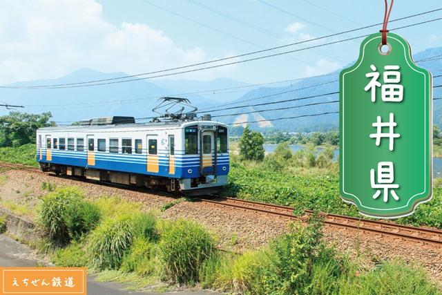 福井県の登録支援機関