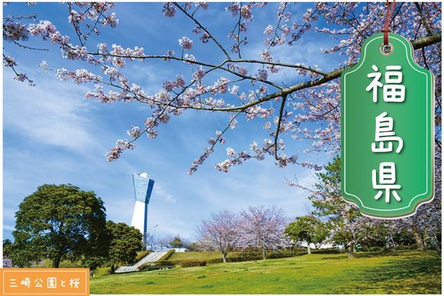 福島県の登録支援機関