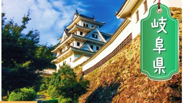 岐阜県の登録支援機関