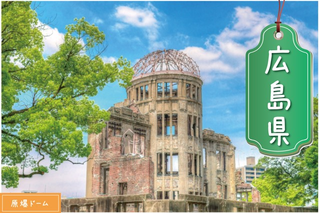 広島の登録支援機関