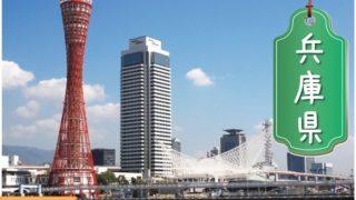 兵庫県の登録支援機関