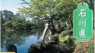 石川県の登録支援機関