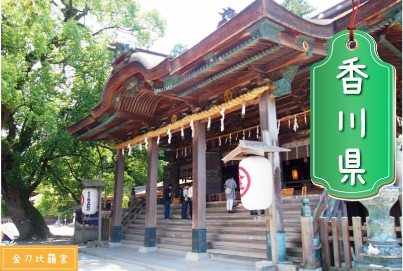 香川県の登録支援機関