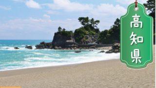 高知県の登録支援機関