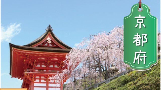京都の登録支援機関