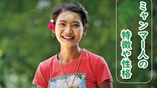 ミャンマー人の特徴