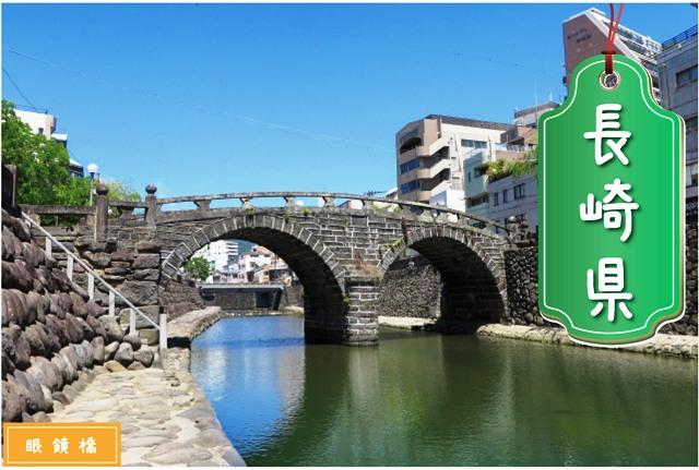 長崎県の登録支援機関
