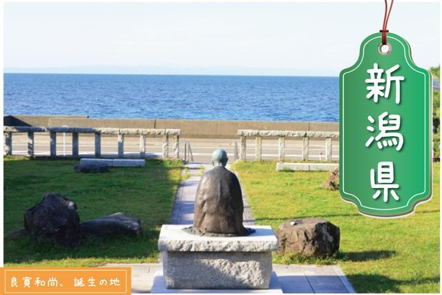新潟県の登録支援機関