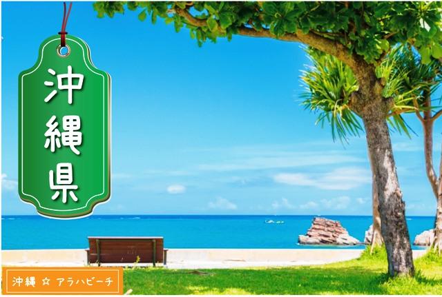 沖縄県の登録支援機関