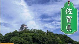 佐賀県の登録支援機関