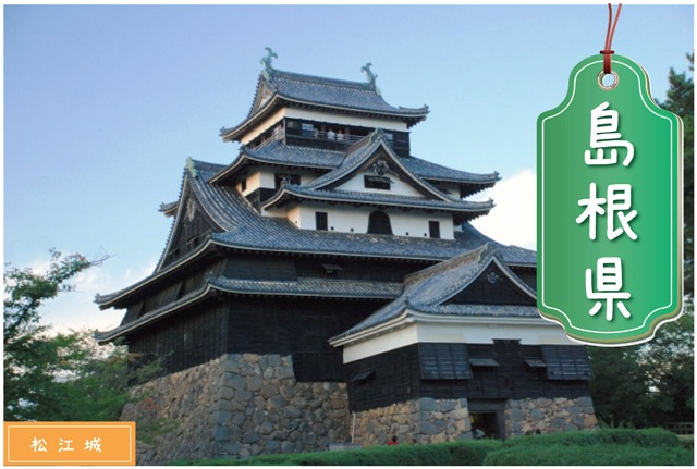 島根県の登録支援機関