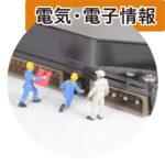 tokutei-denki-01