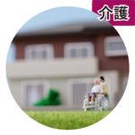 tokutei-kaigo-01