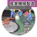 tokutei-sangyou-01