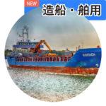tokutei-zousen-01