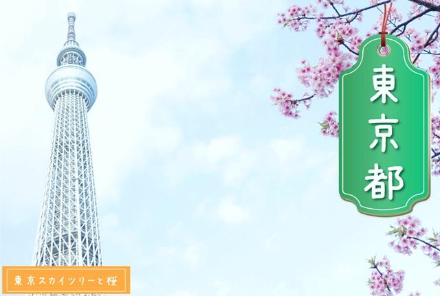 東京都の登録支援機関