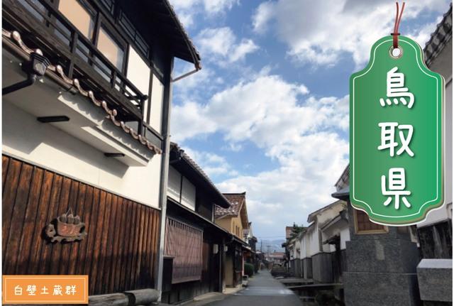 鳥取県の登録支援機関