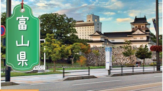 富山県の登録支援機関