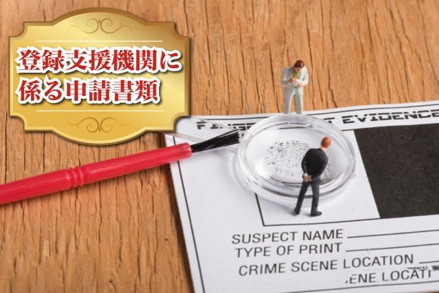 登録支援機関の申請書類