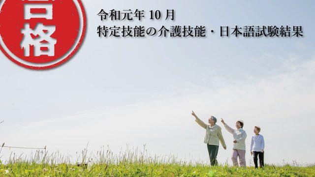 kaigo-pass