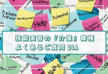 jisshu-kaigo-Q&A
