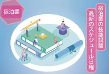 shukuhaku-siken03-01